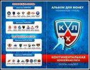 Набор 1 рубль 2014 год (КХЛ) Континентальная Хоккейная Лига, цветные + альбом