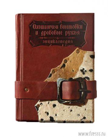 Подарочная энциклопедия по охотничьим винтовкам и дробовым ружьям