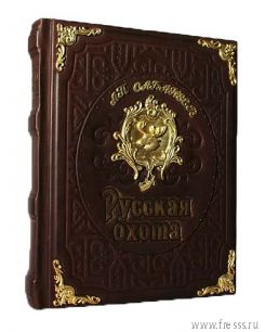 Подарок Русская охота. Справочник