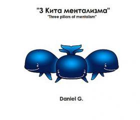 Книга: Три Кита Ментализма (перевод на русский язык - .pdf)
