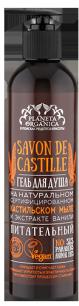 Гель для душа питательный Savon de Castille