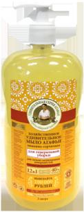 Мыло Лимонно-горчичное для генеральной уборки Удивительная серия Агафьи