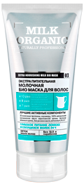 Маска био organic молочная