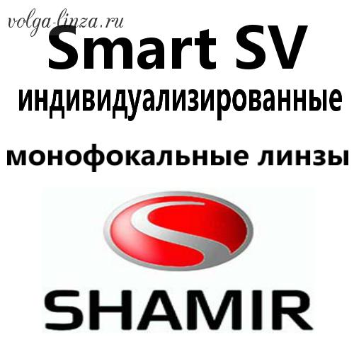 Shamir Smart SV-индивидуализированные монофокальные линзы