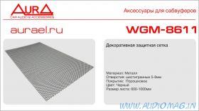 Aura WGM-8611 (600х1000мм) размер ячейки 8*9mm