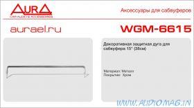 AURA WGM-6615 Дуга защитная для акустики 38см