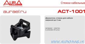 Aura ACT-1001 Держатель для стяжкек