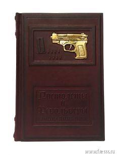 Подарок Пистолеты и револьверы. Энциклопедия