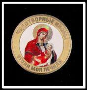 10 рублей,цветная эмаль + фотогравировка,Утоли мои печали,серия Чудотворные иконы