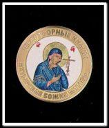 10 рублей,цветная эмаль + фотогравировка,Ахтырская Божия Матерь,серия Чудотворные иконы
