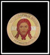 10 рублей,цветная эмаль + фотогравировка,Спас Нерукотворный,серия Чудотворные иконы