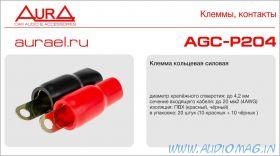 Aura AGC-P204 Клеммы кольцевые, 4,2мм, 20мм2