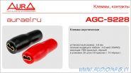 Aura AGC-S228 2,8мм, 4-6мм2