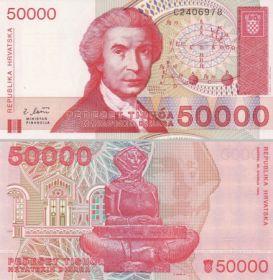 Хорватия 50000 динаров 1993 UNC