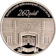 5 гривен 2015 год 260 лет Киевскому военному госпиталю UNC Украина