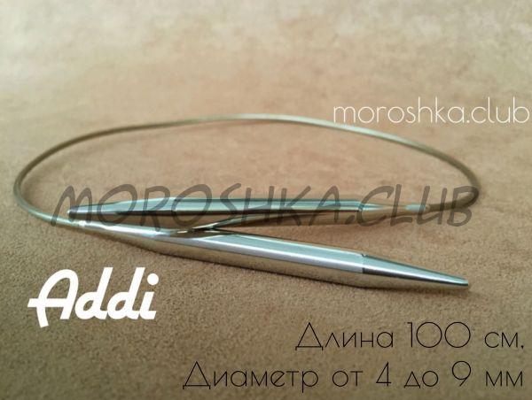 Спицы 100 см, № 3,5-9мм (круговые Addi).