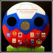 Авторский планшет для монет серии FIFA 2018