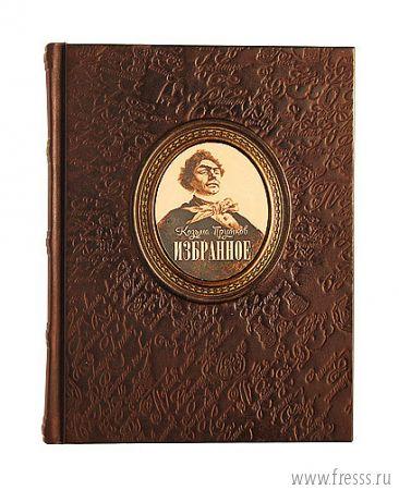 Подарочная книга афоризмов, Козьма Прутков, натуральная кожа