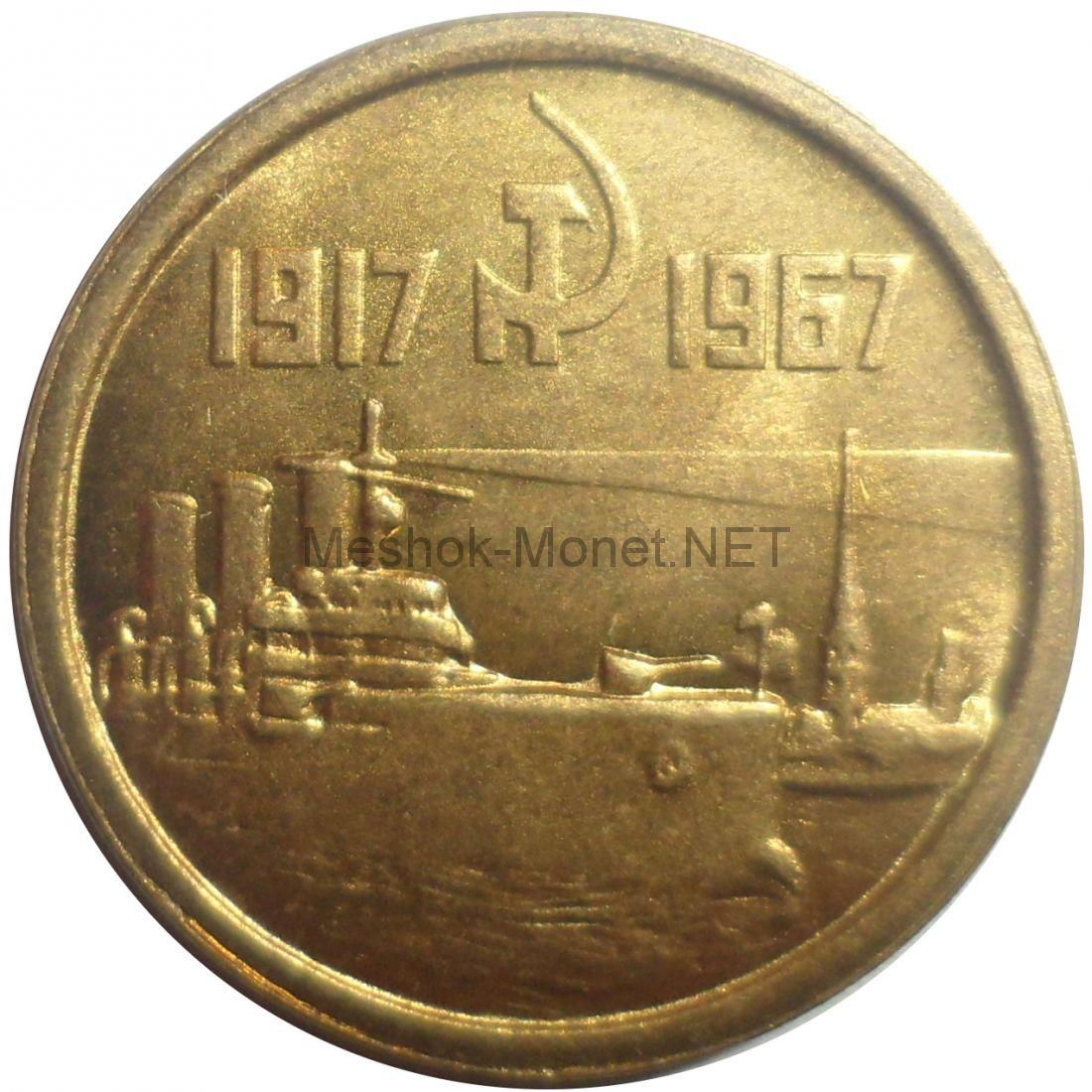 Копия монеты 10 копеек 1967 года. Аврора