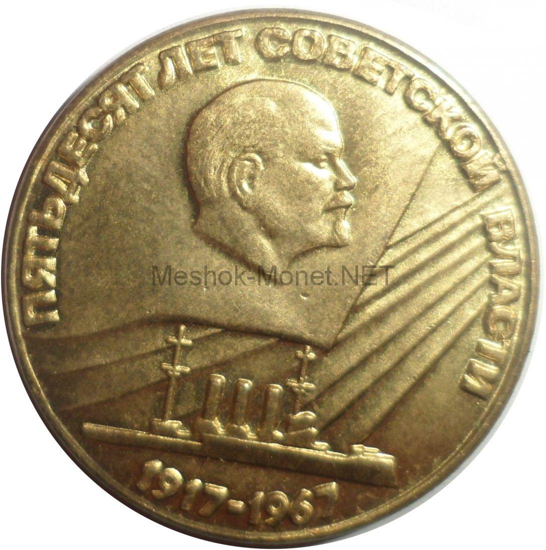 Копия монеты 50 копеек 1967 года 50 лет советской власти. Бронза
