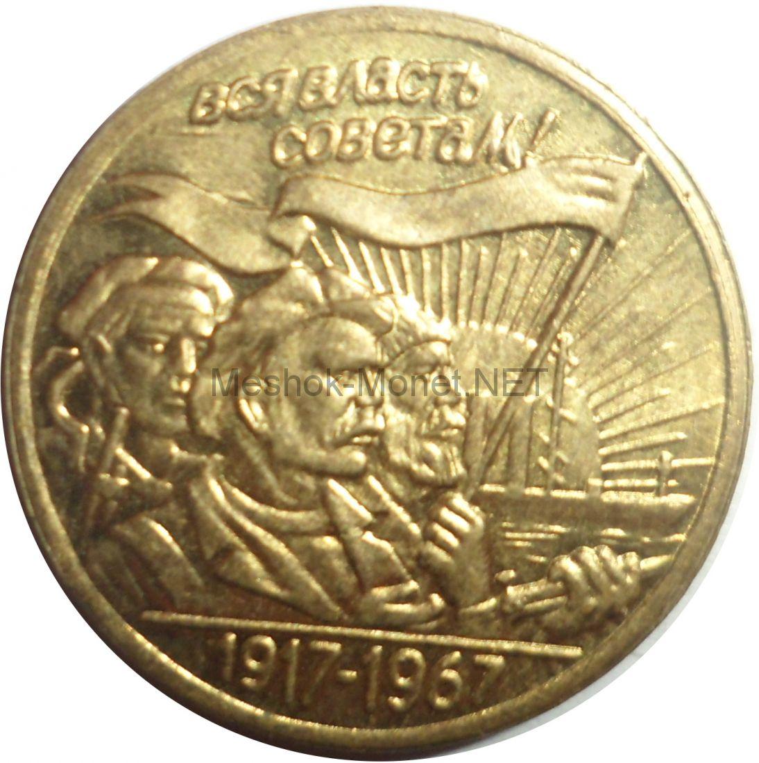 Копия монеты 15 копеек 1967 года. Трудящиеся