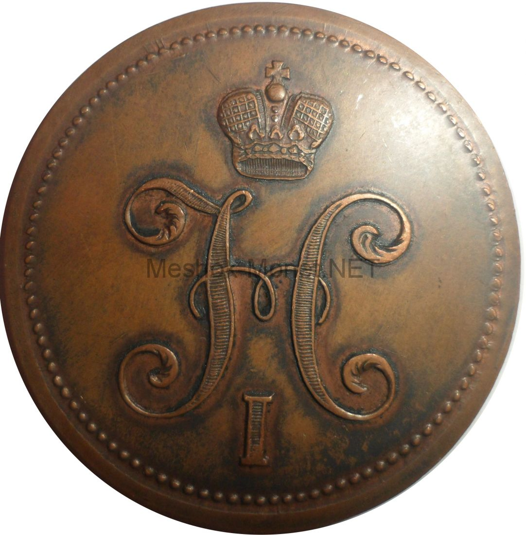 Копия монеты 3 копейки 1848 года MW
