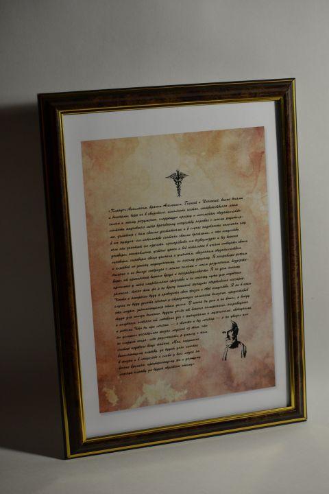 Клятва Гиппократа в рамке