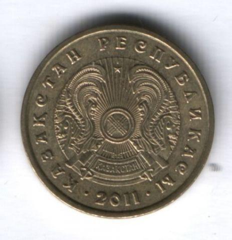 10 тенге 2011 г. Казахстан