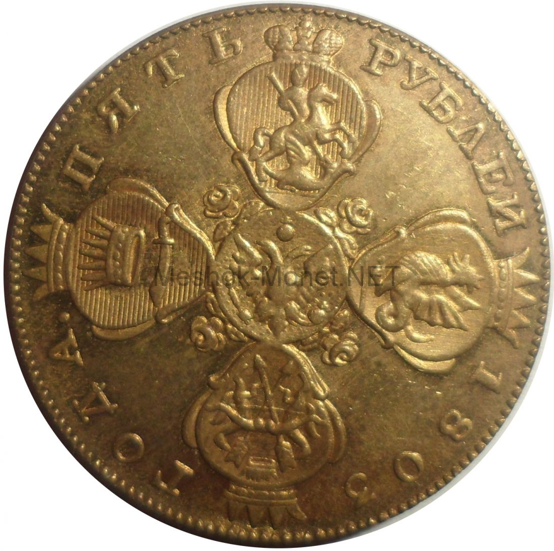 Копия монеты 5 рублей 1803 года СПБ-ХЛ