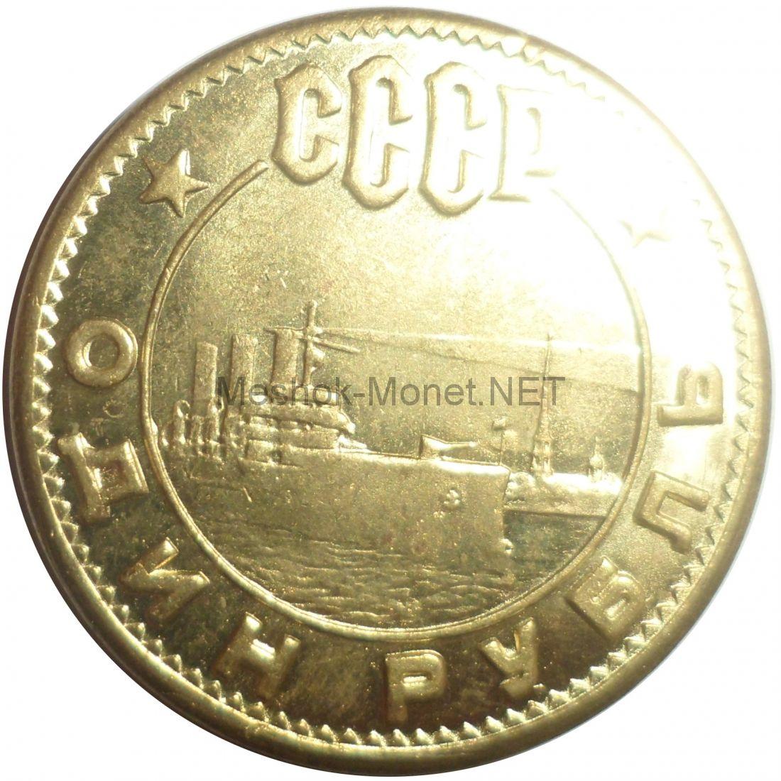 Копия монеты СССР, 1 рубль 1962 года (пробная)