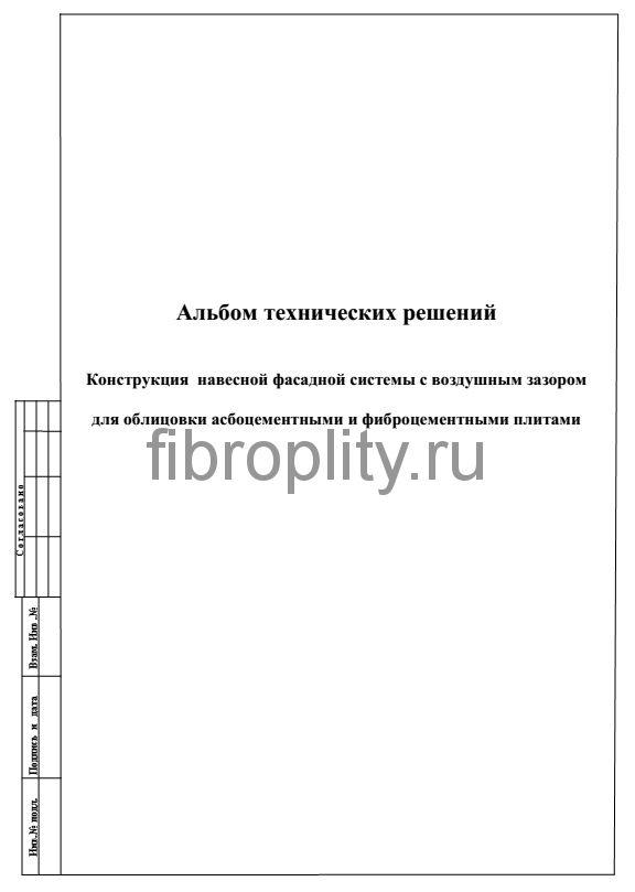 Альбом технических решений на облицовку фиброцементными плитами