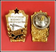 Знак Отличник Военного строительства СССР Тяжелый Эмаль,винт