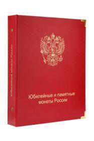 Альбом для юбилейных и памятных монет России (без монетных дворов) A021