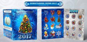 Набор новогодних цветных 1 рубль, Новый 2017 Год, 12 штук в альбоме. Вариант 2