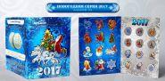 Набор новогодних цветных 1 рубль, Новый 2017 Год, 12 штук в альбоме. Вариант 3