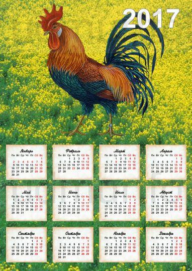 Настенный листовой календарь Символ года - Петух