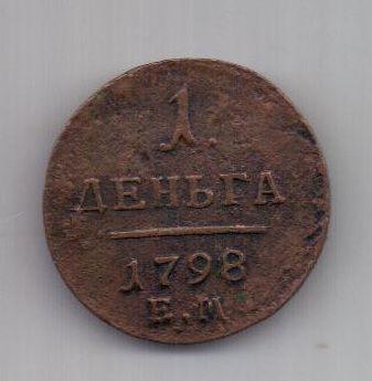 1 денга 1798 г. XF