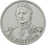 2 рубля Д.С. Дохтуров - Полководцы, 2012г