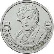 2 рубля А.И. Остерман-Толстой - Полководцы, 2012г