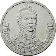 2 рубля Император Александр I - Полководцы, 2012г