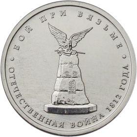 5 рублей Бой при Вязьме, 2012г