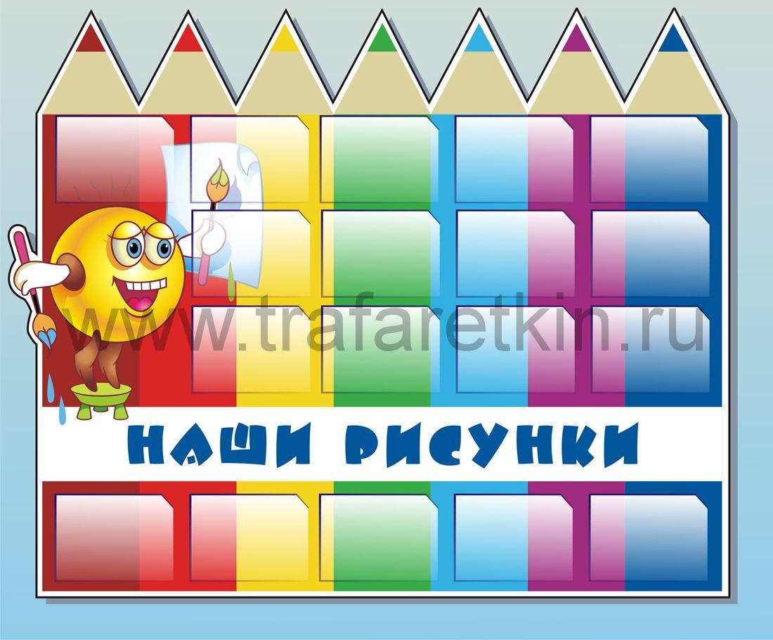 Стенд для детского сада на 18 карманов А4