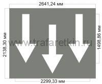 """Трафарет """"Стрелки направления движения пешеходов на переходе"""" для дорожной разметки 1.14.2"""