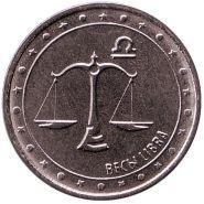 1 рубль 2016 Весы, знаки зодиака, Приднестровье