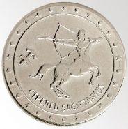 1 рубль 2016 СТРЕЛЕЦ, знаки зодиака, Приднестровье