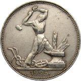 Регулярный чекан 1921-1957гг
