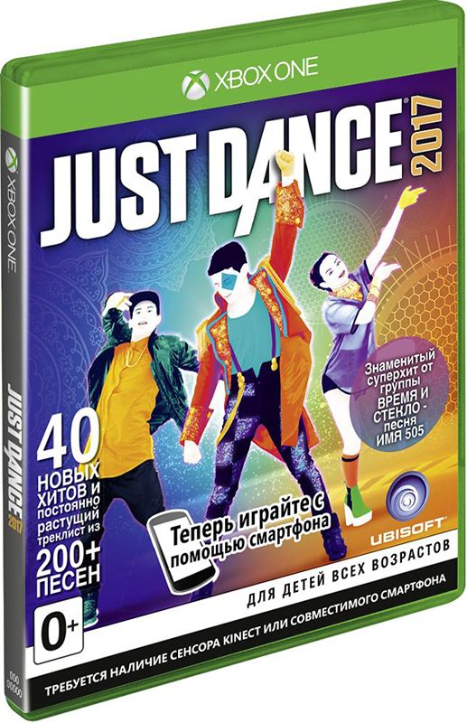 Игра Just Dance 2017 (Xbox One)