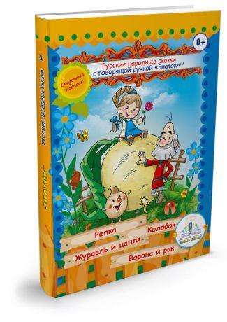 Интерактивная игра ЗНАТОК ZP40043 Русские народные сказки для говорящей ручки (Репка; Колобок; Журавль и цапля; Ворона и рак)