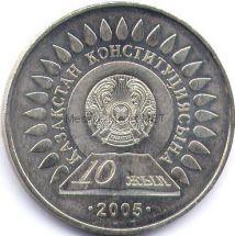 50 тенге 2005 г. 10 лет конституции