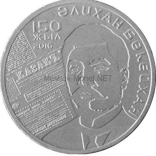 100 тенге 2016 г. Алихан Букейханов